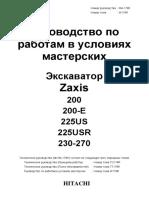 Workshop Manual Zaxis200-270
