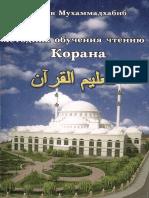Metodika Obucheniya Chteniyu Korana