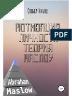 Knyish O Motivaciya Lichnosti Teor.a6