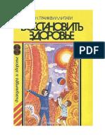 Транквиллитати А. Н.-восстановить Здоровье- 1992
