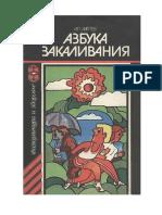 Лаптев А.П. Азбука Закаливания 1986
