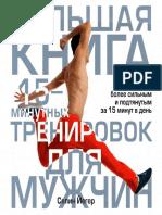 Большая Книга 15-Минутных Тренировок Для Мужчин (Селин Йегер)