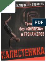 Пол Уэйд - Тренировки Без Железа и Тренажеров. Калистеника - 2015