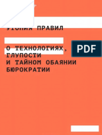 Greber D - Utopia Pravil O Tekhnologiakh Gluposti i Taynom Obayanii Byurokratii - 2016