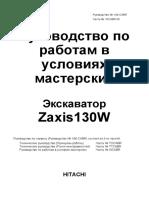 Workshop Manual Zaxis 130W