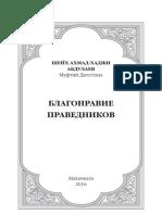 Blagonravie_pravednikov_Akhmad_khadzhi_Abdulaev
