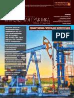 1inzhenernaya_praktika_2016_05