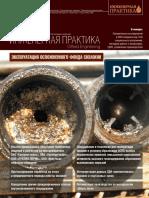 1inzhenernaya_praktika_2017_04