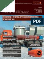inzhenernaya_praktika_2012_09