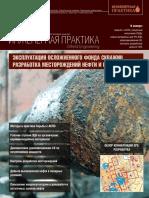 inzhenernaya_praktika_2013_02