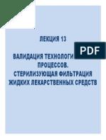 Лекция По Валидации Стерилизующей Фильтрации По Диминуте