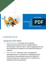 ААВ-1.4-Запасные_части