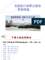 H7N9流感102.4.29