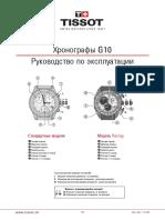 143-ru Хронографы G10