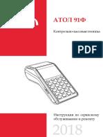 atol_91f_instruktsiya_po_servisnomu_obsluzhivaniyu_i_remontu