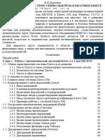Diakonov_Derive