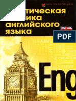 Romanova Lexika Po Temam