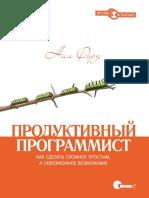 Produktivnuei_programmist
