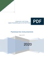 Rukovodstvo Polzovatelya Esia Versiya 255