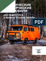 Uaz 374195-390995-330365_классические Коммерческие Автомобили