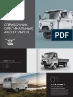 Uаз 374195-220695_классические Коммерческие Автомобили