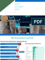 Причины высокой волатильности курса российского рубля