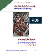 025. Polaris Burmese Library Collection Vol 25 - New Version - 2011