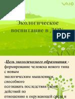 19242-ekologicheskoe-vospitanie-v-dou(1)