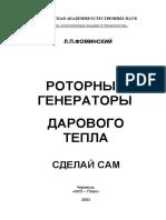 Леонид Фоминский - Роторные Генераторы Дармового Тепла (2003)