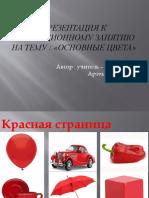 20433-osnovnye-tsveta