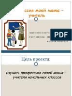 20475-professiya-moej-mamy-uchitel