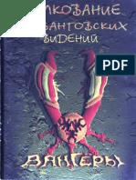 manual_ru