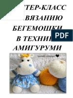 begemoshka-1525633401