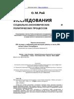 Рой Исследование Социально-экономических и Политических Процессов
