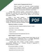 Vyvod_iz_zapoya_v_Leningradskoy_oblasti