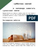 зажигание-субботних-свечей