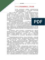 微信公众号(工程资料包)15-质量员个人工作总结的范文-工作总结