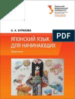 Практикум Буракова А.А.