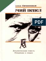 Овчинников В.В. - Горячий Пепел - 1987