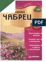 Мария Кедрова Чабрец
