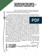 Γράμμα Οικουμενικού Πατριάρχη Βαρθολομαίου