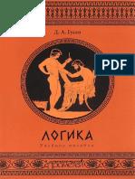 Гусев Д.А. - Логика. Учебное пособие - 2015