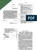 Смирнов Д.А. - Идейно-политические Аспекты Модернизации КНР. От Мао Цзэдуна к Дэн Сяопину - 2005