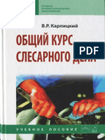 Карпицкий В. - Общий Курс Слесарного Дела(Среднее Профессиональное Образование)-2012