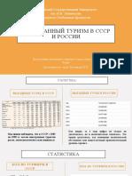 Амур-Санан_МГС_ИнтуризмСтатистика