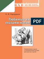 Любимые книги глазами математика (Карпушина_Н_М) (2011)