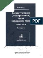 Страшун Конституционное (Госуд) Право Зарубежных Стран Том 1-2