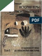 Mircha Eliade Istoria Vsgdfery i Religioznykh Idey Tom I