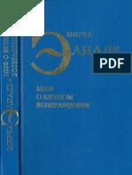 Mircha Eliade Mif o Vechnom Vozvrascheqtnii Obrazy i Simvtweoly Svyaschennoe i Mirskoe