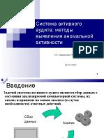 Система активного аудита_ методы выявления аномальной активности